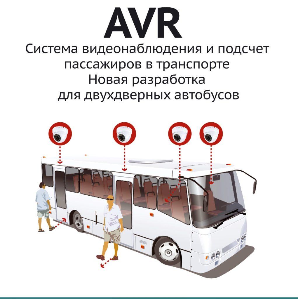 Подсчет пассажиропотока в транспорте