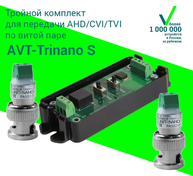 AVT-Trinano S – Тройной комплект для передачи
