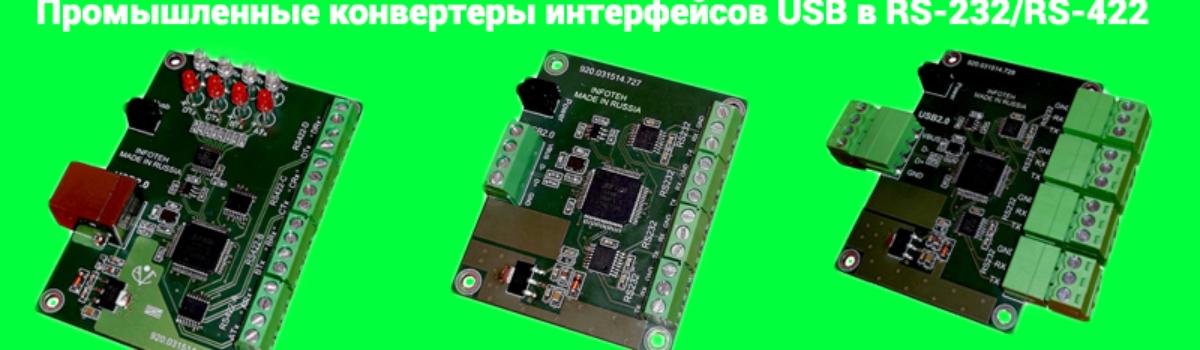 Промышленные конвертеры интерфейсов USB в RS-232/RS-422
