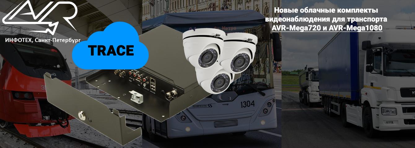 Новые облачные комплекты видеонаблюдения для транспорта AVR-Mega720 и AVR-Mega1080