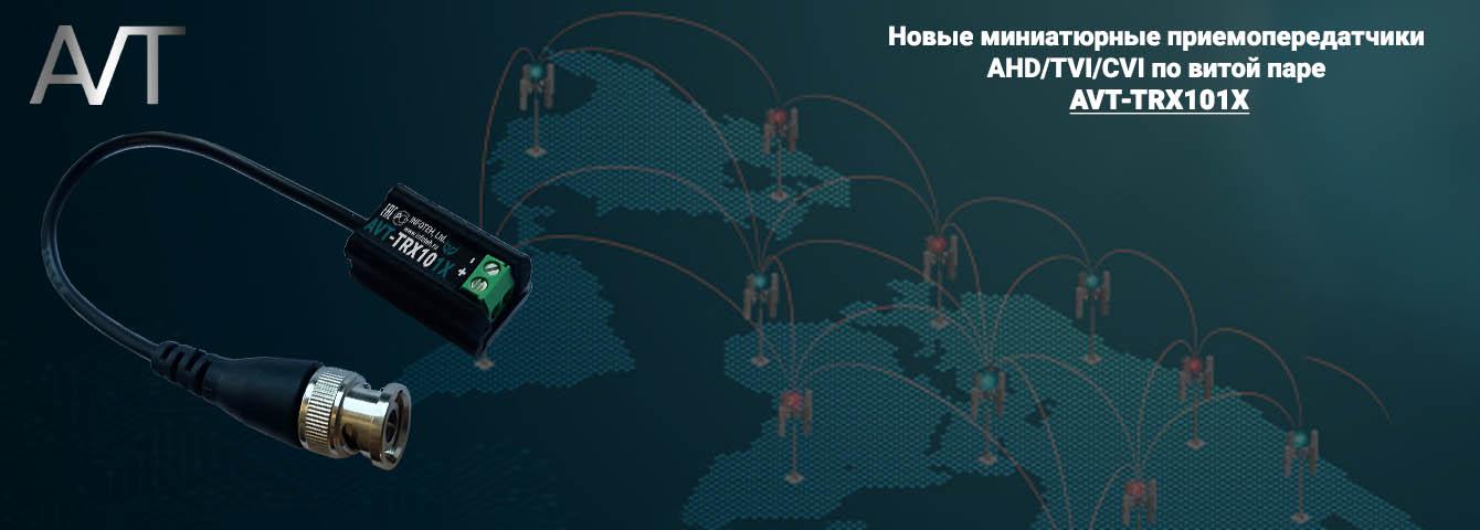 Новые миниатюрные приемопередатчики  AHD/TVI/CVI по витой паре  AVT-TRX101Х