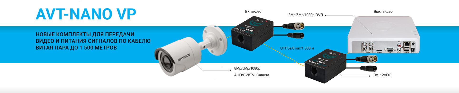 Новые комплекты для передачи видео и питания сигналов по кабелю витая пара до 1500 метров – AVT-NANO VP