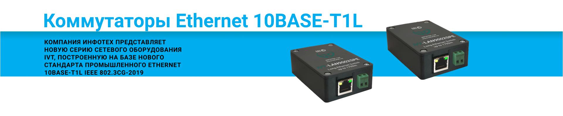 2-портовый коммутатор Ethernet 10BASE-T1L