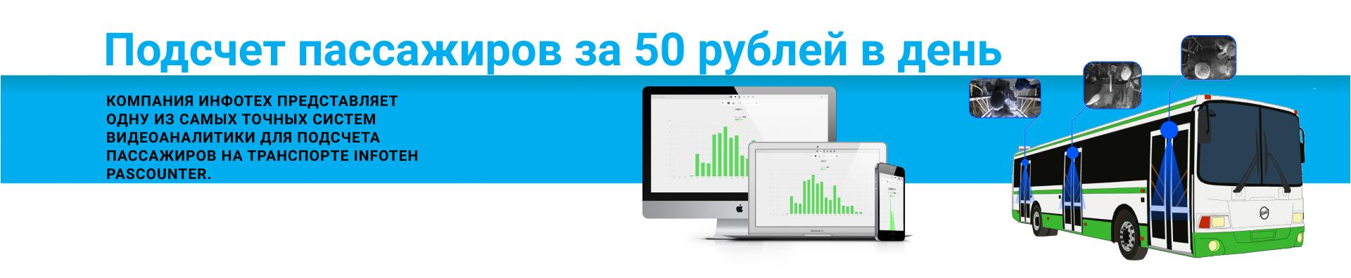 Подсчет пассажиров за 50 рублей в день | INFOTEH PASCOUNTER