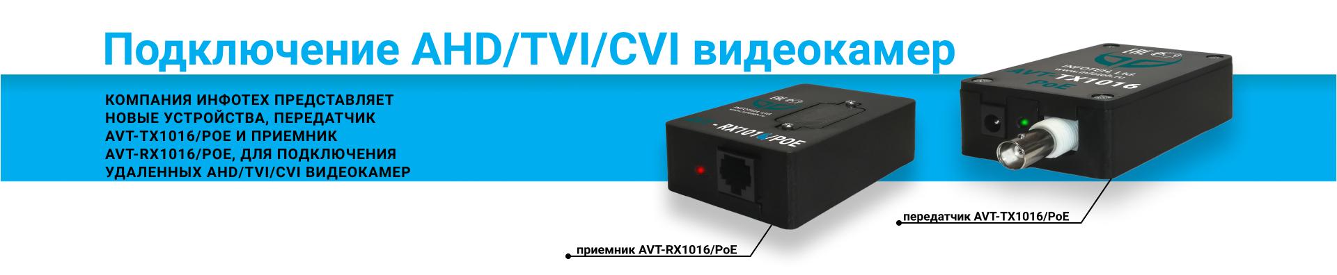Подключение AHD/TVI/CVI видеокамер вместе с питанием по кабелю UTP до 600 метров