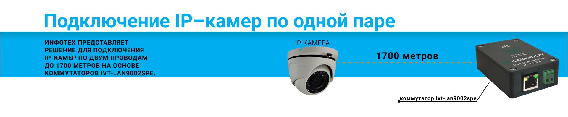 Подключение IP–камер по одной паре проводов