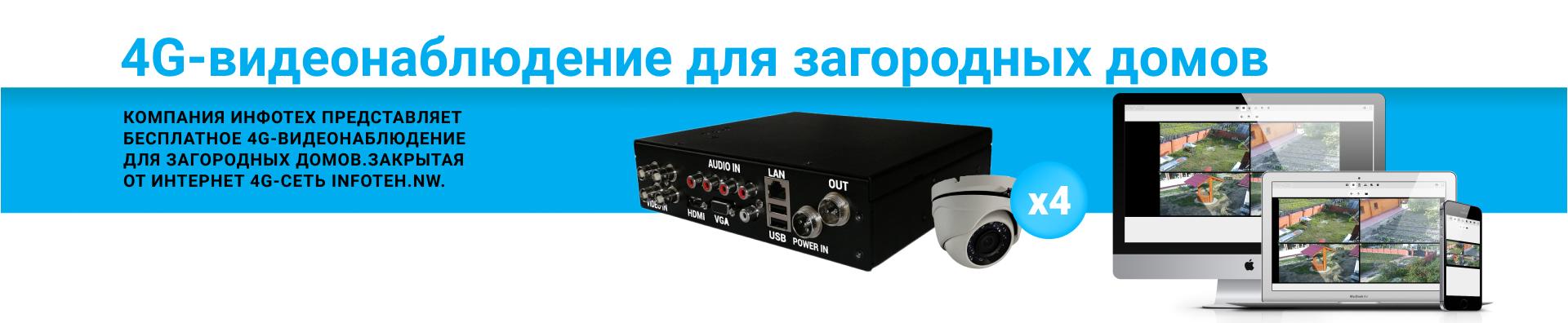 ИНФОТЕХ TRACE – Облачный сервис 4G-видеонаблюдения