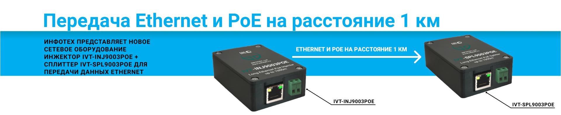 Передача Ethernet и PoE на расстояние 1 км