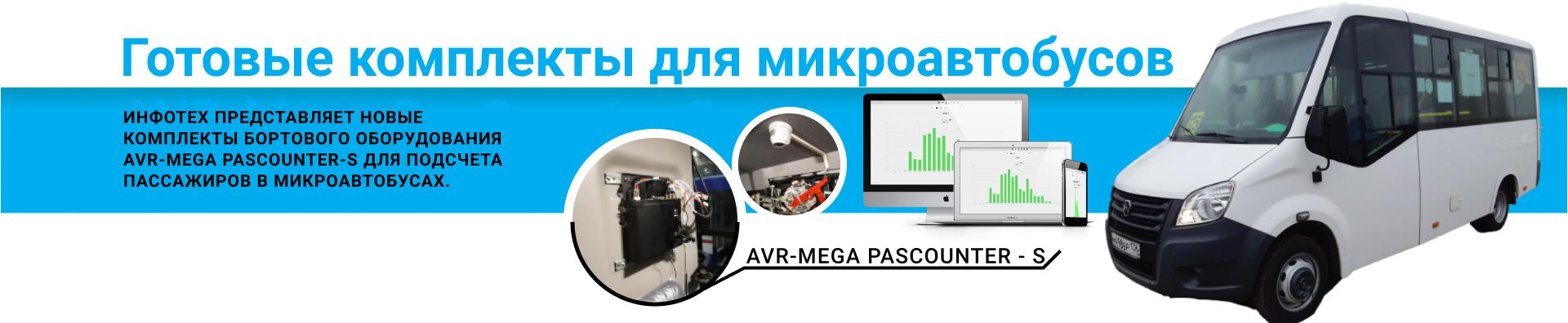 Готовое решение для автоматического подсчета пассажиров в микроавтобусах с любой высотой дверного проема